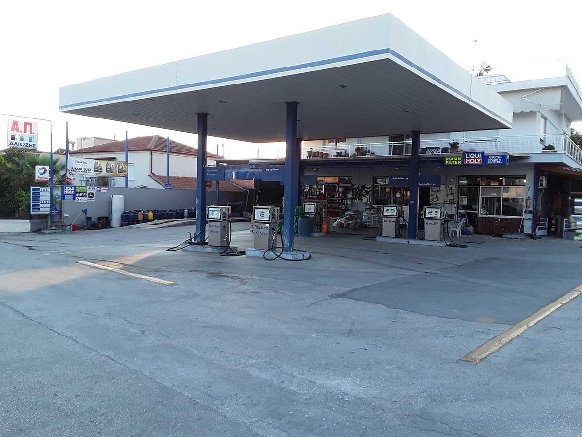 αλιώζης αγροτικό τεχνικο κατάστημα καυσιμα